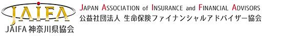 JAIFA 神奈川県協会